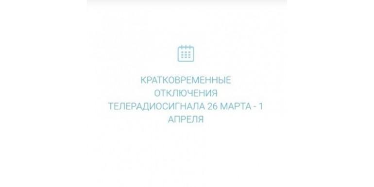 26 марта - 1 апреля кратковременные отключения РТРС